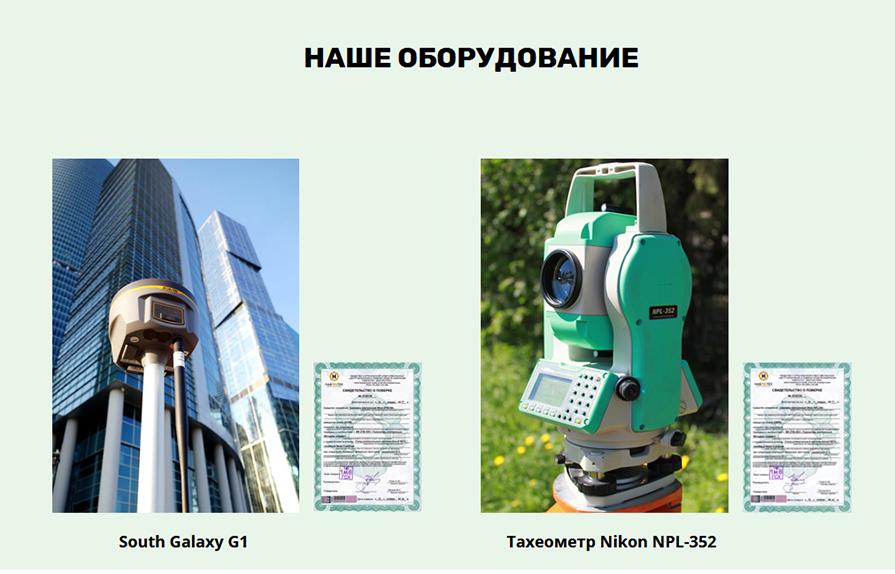 Кадастровый Инженер Бизенков Дмитрий Сергеевич podolsk