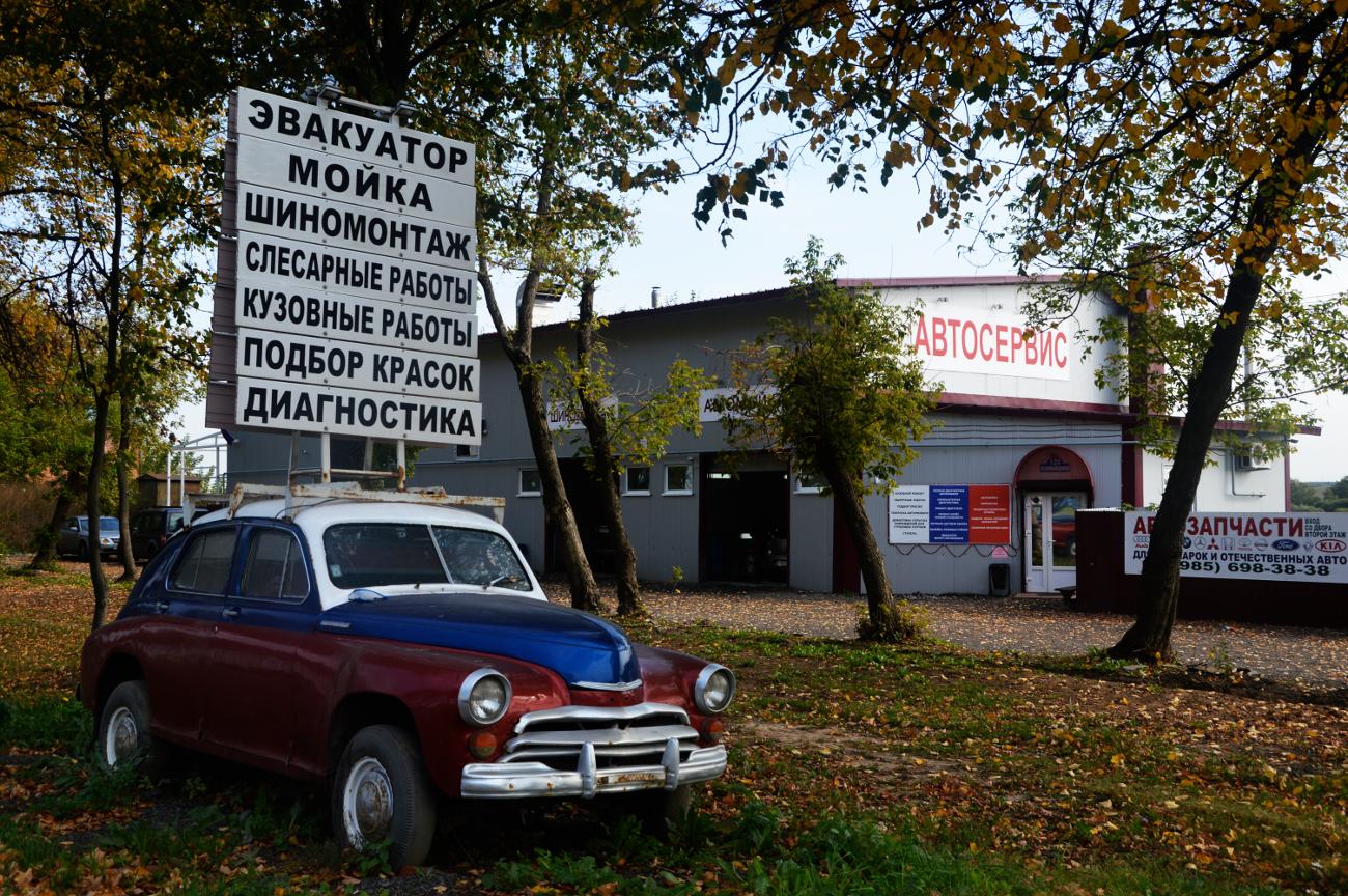 Автоцентр-Ознобишино podolsk