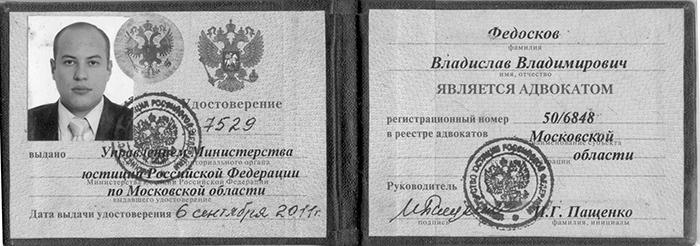 Адвокат Федосков Владислав Владимирович mitishi