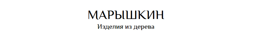 Марышкин-studio podolsk