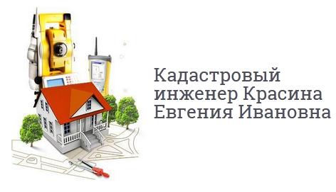 Кадастровый инженер Красина Евгения Ивановна stupino