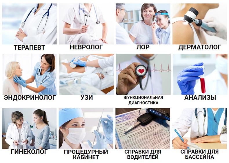 Лекарь podolsk