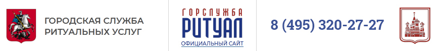 Городская служба «РИТУАЛ» krasnoznamensk