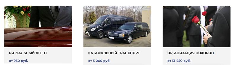 Городская служба «РИТУАЛ» stupino