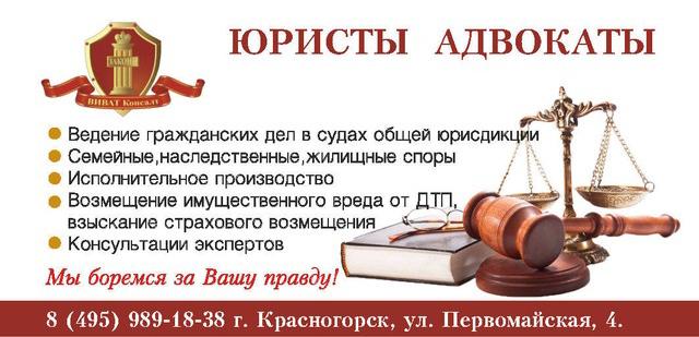 Виват Консалт (Красногорский Правовой Центр) krasnogorsk