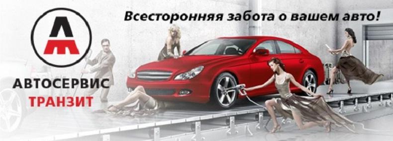 Автосервис Транзит zheleznodorozhniy