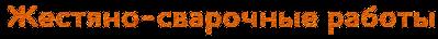 Богородск-сервис nogins