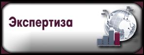 Независимая Экспертная Компания podolsk