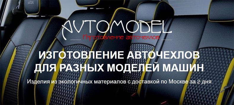 AvtoModel АВТОЧЕХЛЫ mitishi