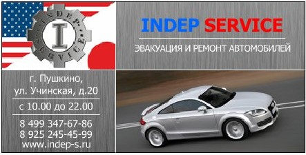 Indep Service pushkino
