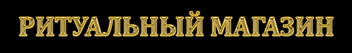 Ритуальные принадлежности (магазин) shelkovo