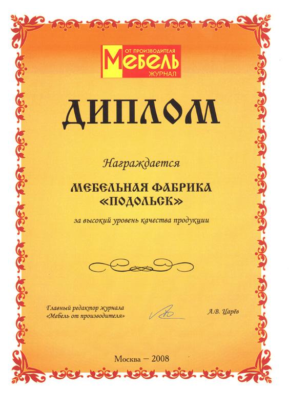 Мебельная фабрика Подольск podolsk