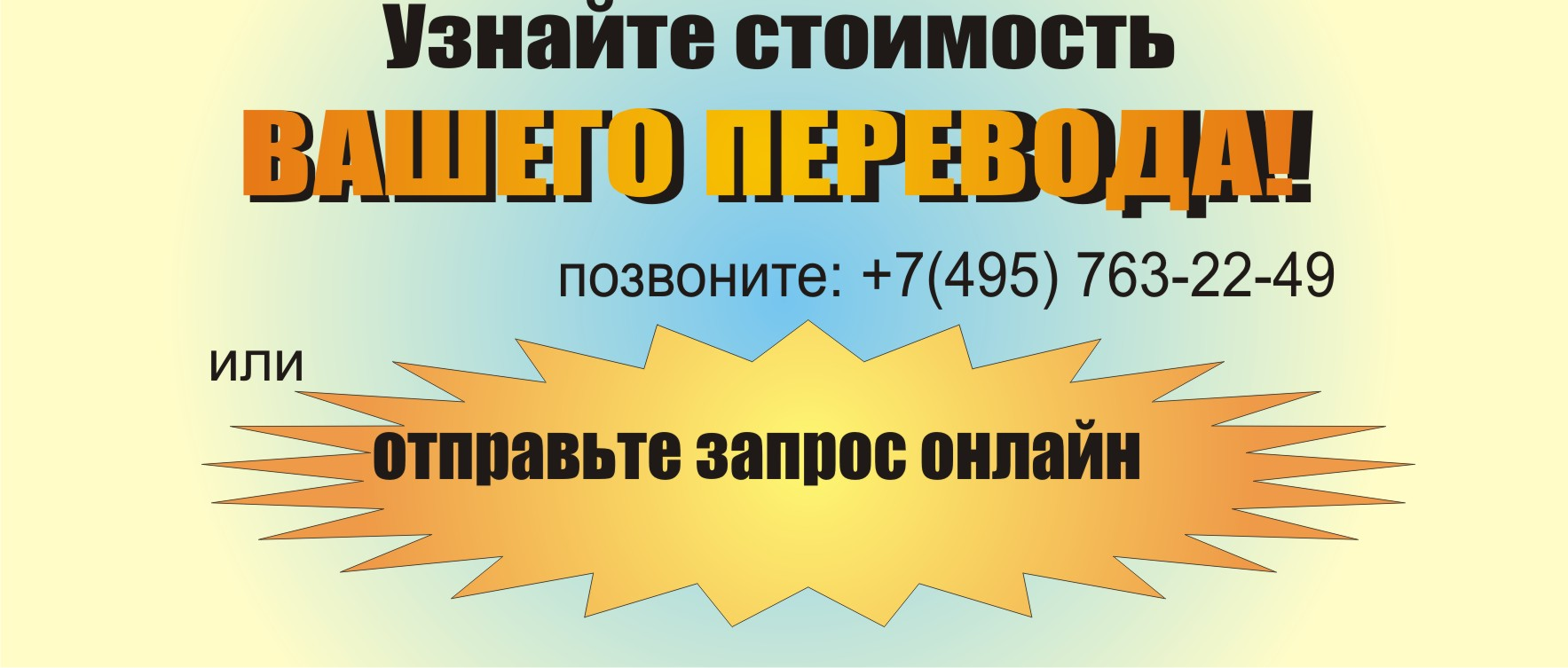 Бюро переводов Рема podolsk